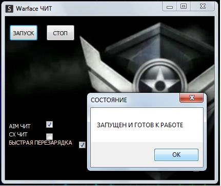 SpeedHack для Warface