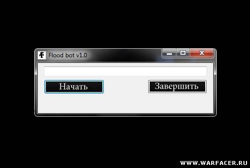 Flud bot v1.0 для Warface